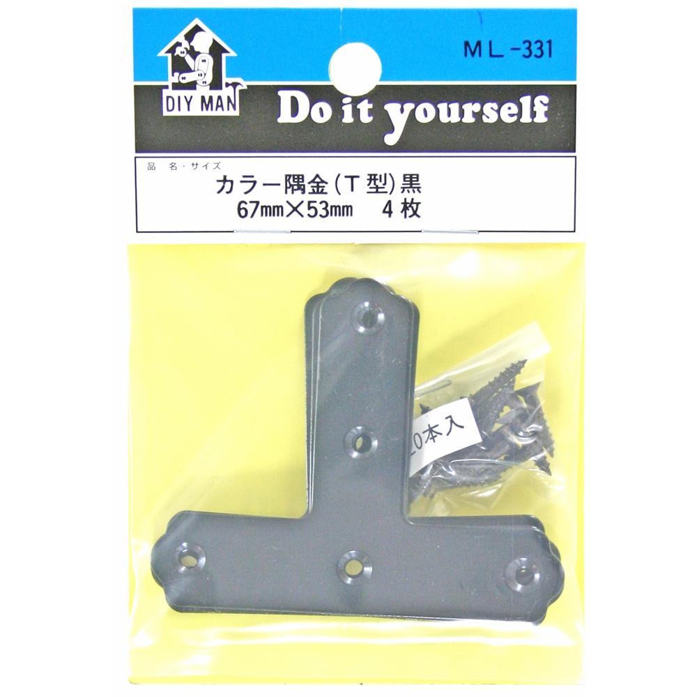 カラー隅金 T型 ML331 黒 67X53MM