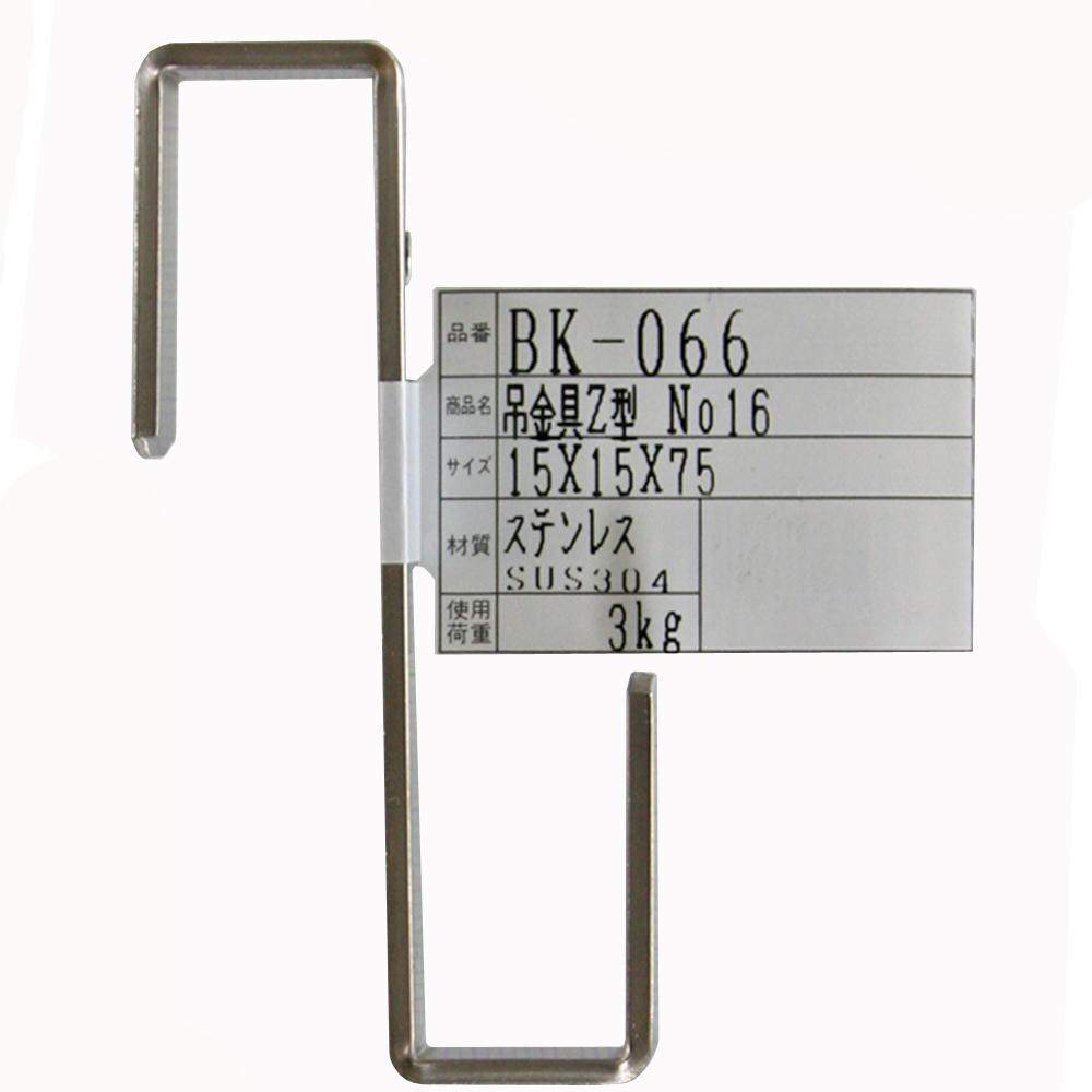 吊金具 Z型 16 BK−066 15X15X75MM