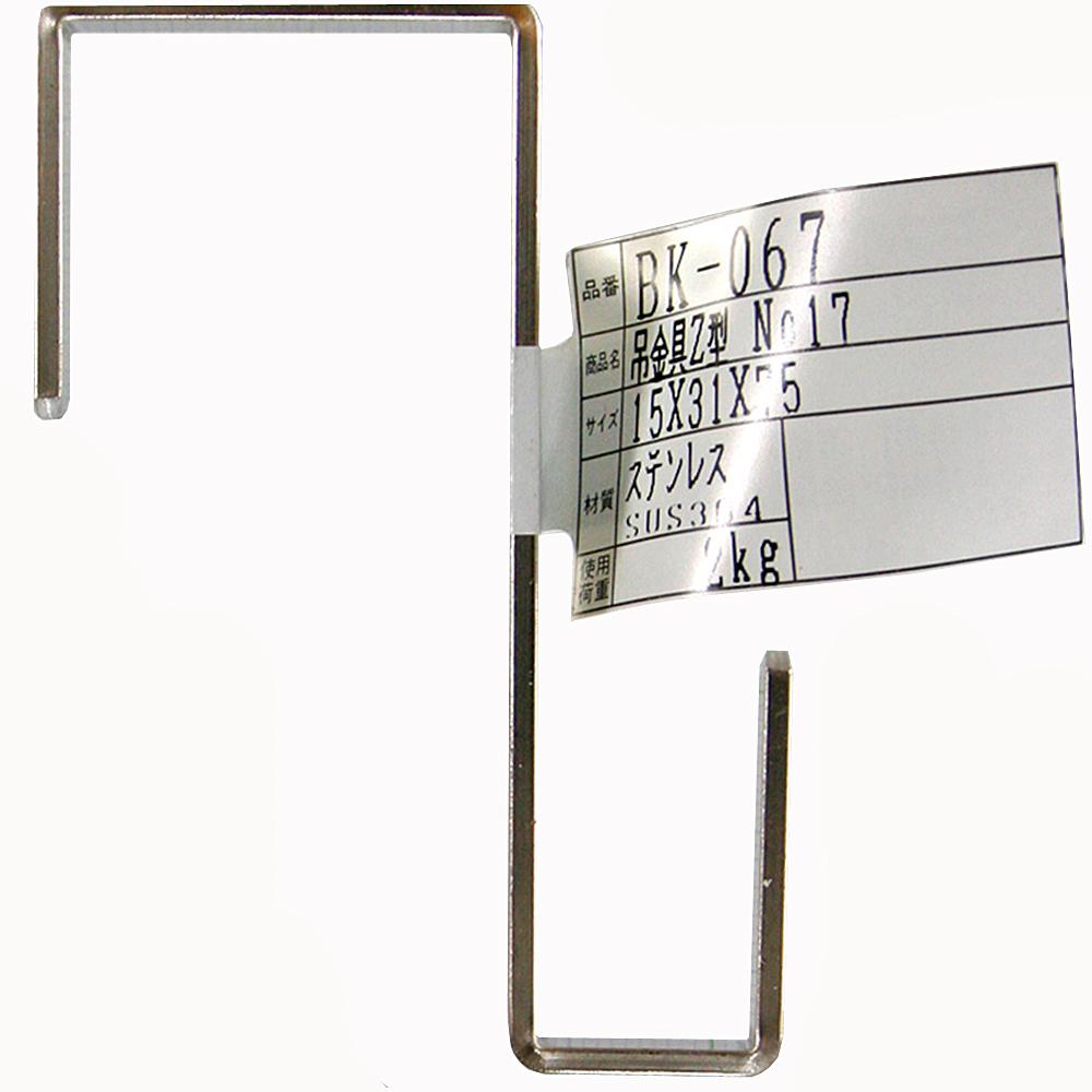 吊金具 Z型 17 BK−067 15X31X75MM