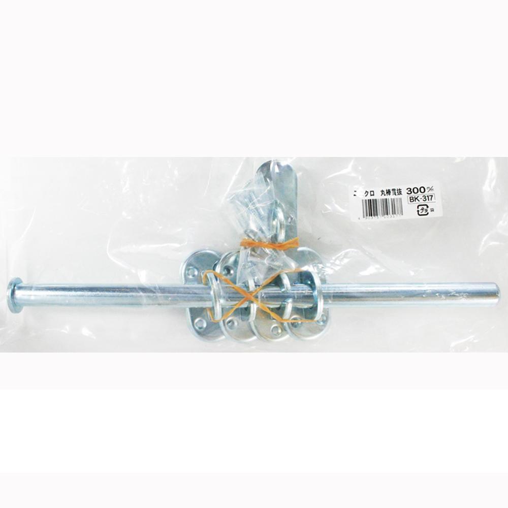 ユニクロ丸棒貫抜 BK−317 300MM