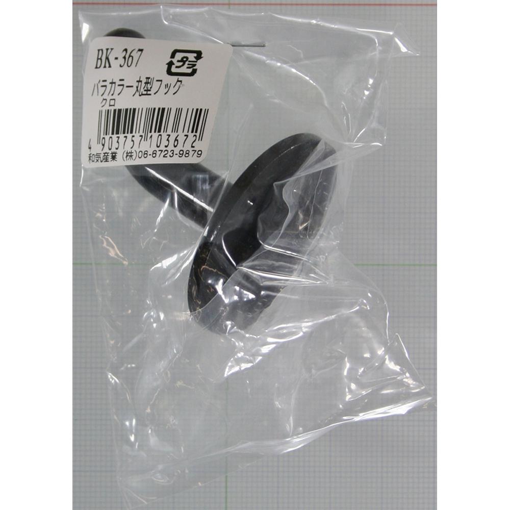カラー丸型フック BK−367 黒