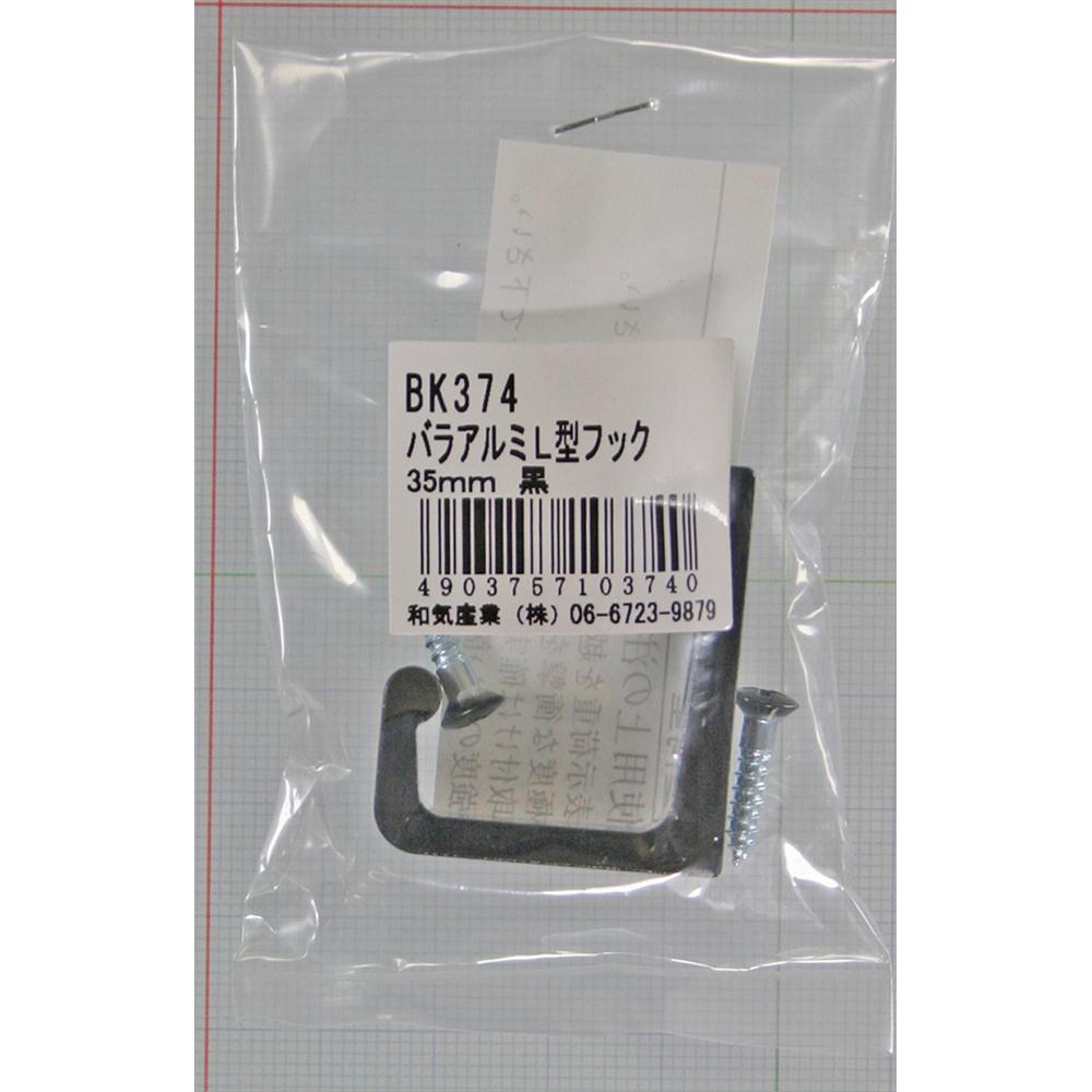アルミL型フック BK−374 35MM 黒