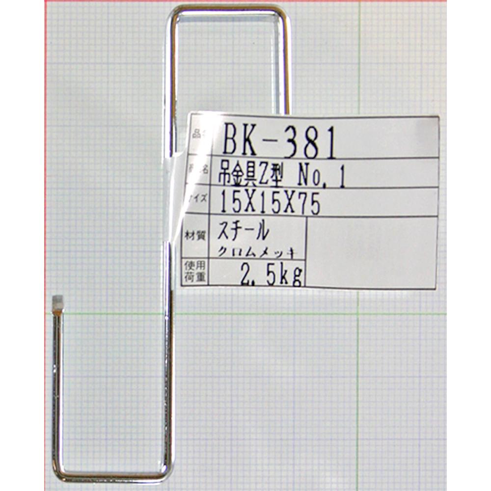 吊金具 Z型 BK−381 15×15×75MM