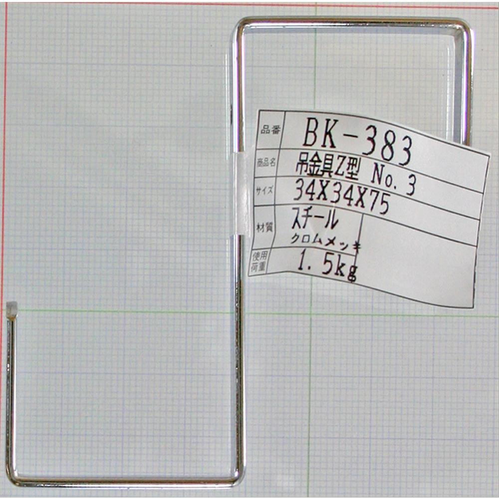 吊金具 Z型 BK−383 34×34×75MM