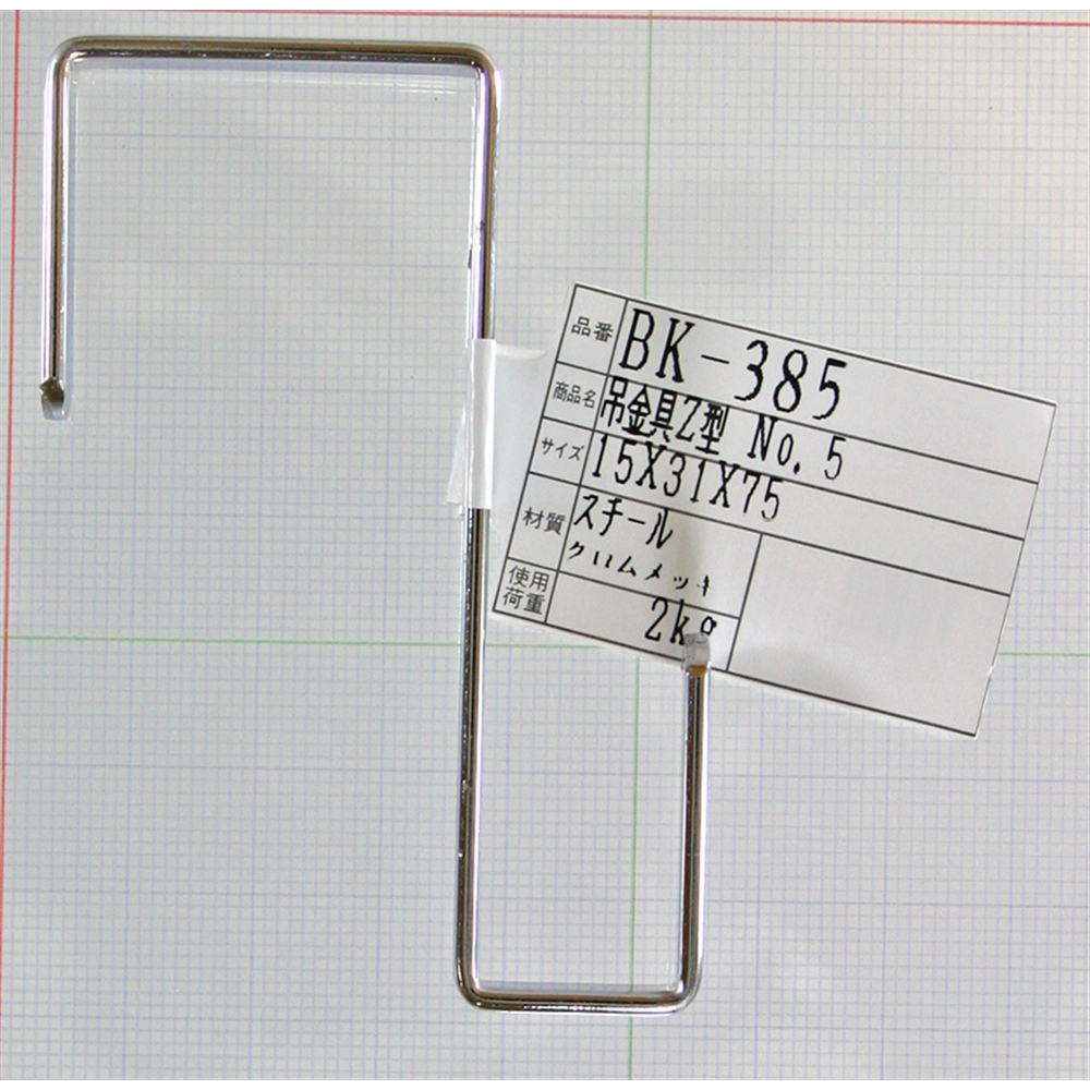 吊金具 Z型 BK−385 15×31×75MM