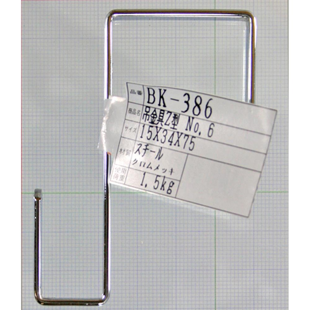 吊金具 Z型 BK−386 15×34×75MM