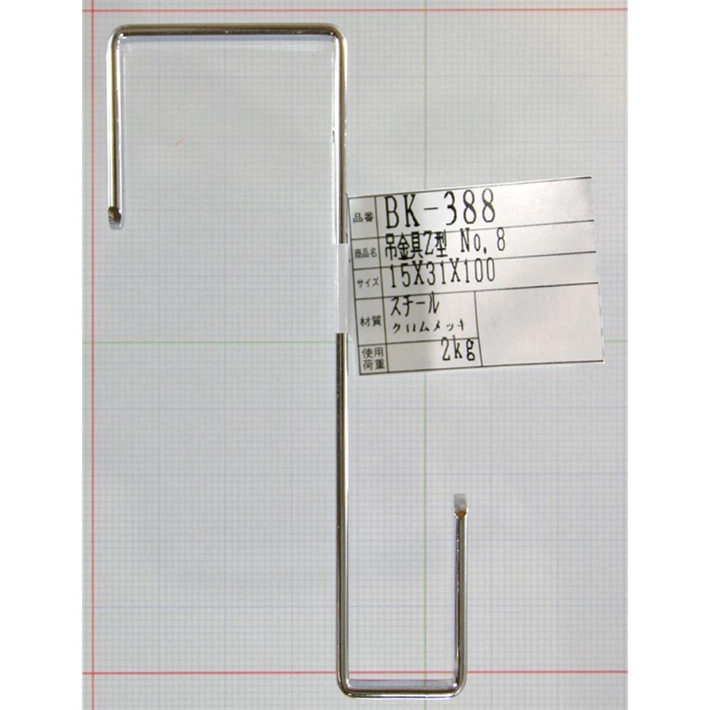 吊金具 Z型 BK−388 15×31×100MM