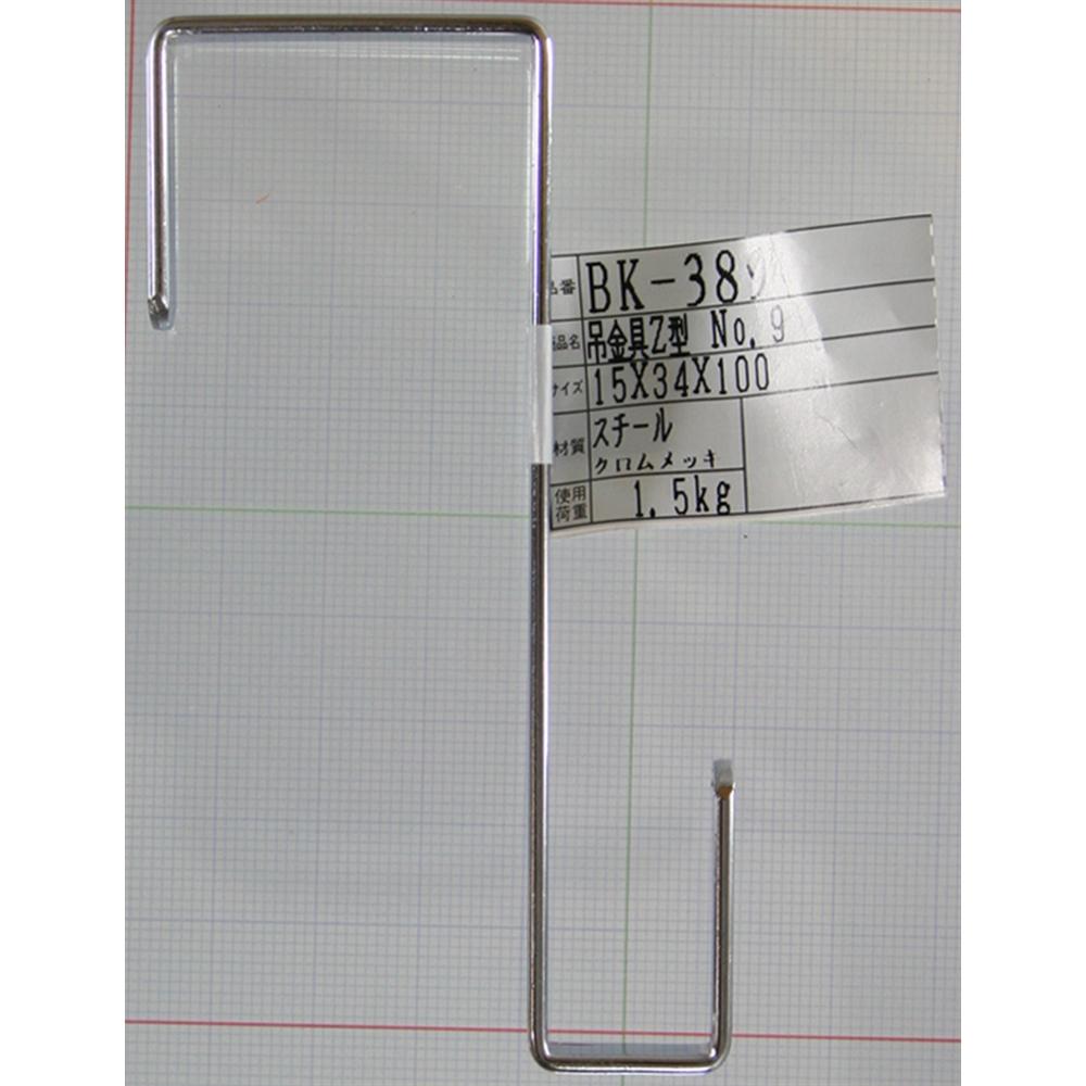 吊金具 Z型 BK−389 15×34×100MM