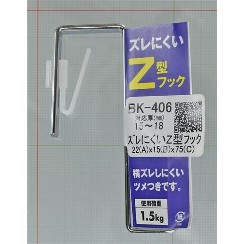 ズレにくいZ型フック BK−406 15−18