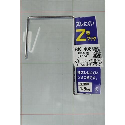 ズレにくいZ型フック BK−408 34−37