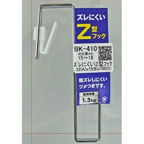 ズレにくいZ型フック BK−410 15−18