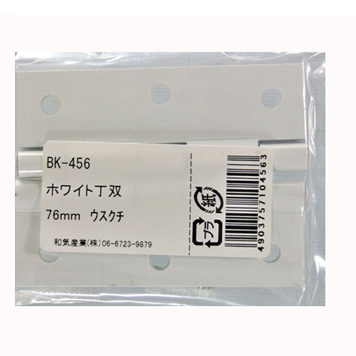 ホワイト丁双 BK−456 76MM 薄口