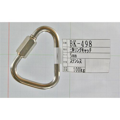 三角リングキャッチ BK−498 5MM