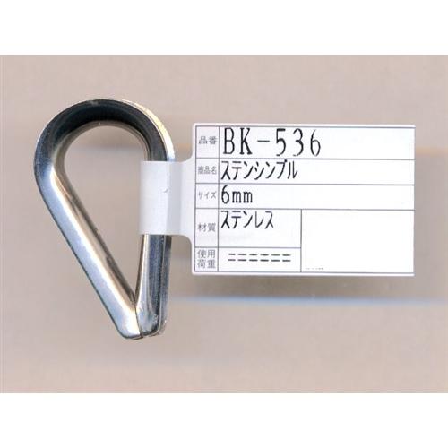 ステン シンプル BK−536 6MM
