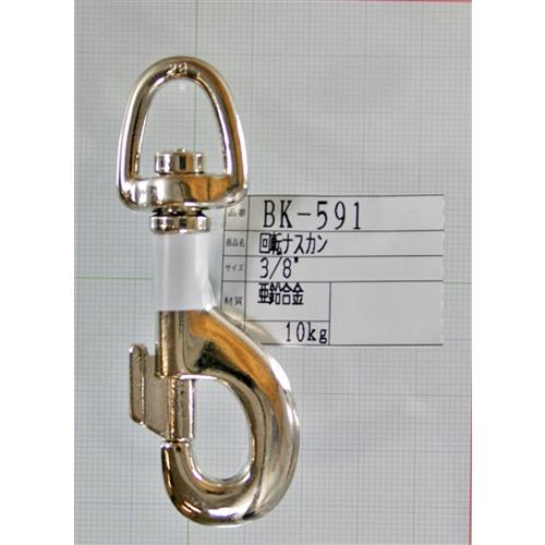 回転ナスカン BK−591 NO.225