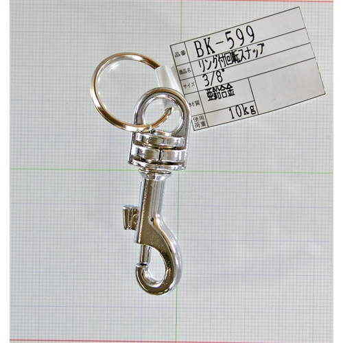 リング付回転スナップ BK−599 3/8インチ