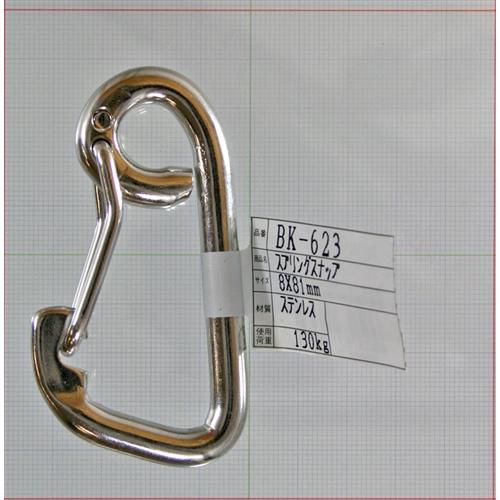 スプリングスナップ BK−623 ST 8×81