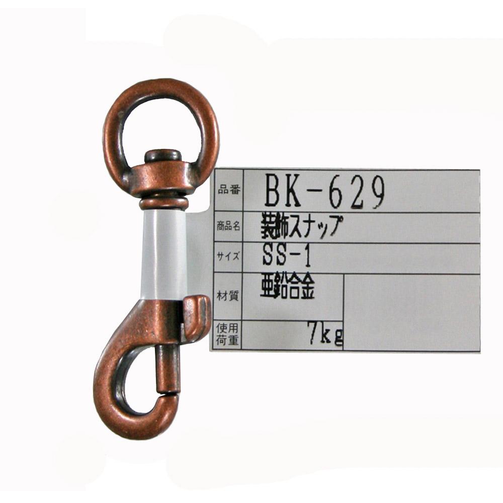装飾スナップ BK−629 SS−1