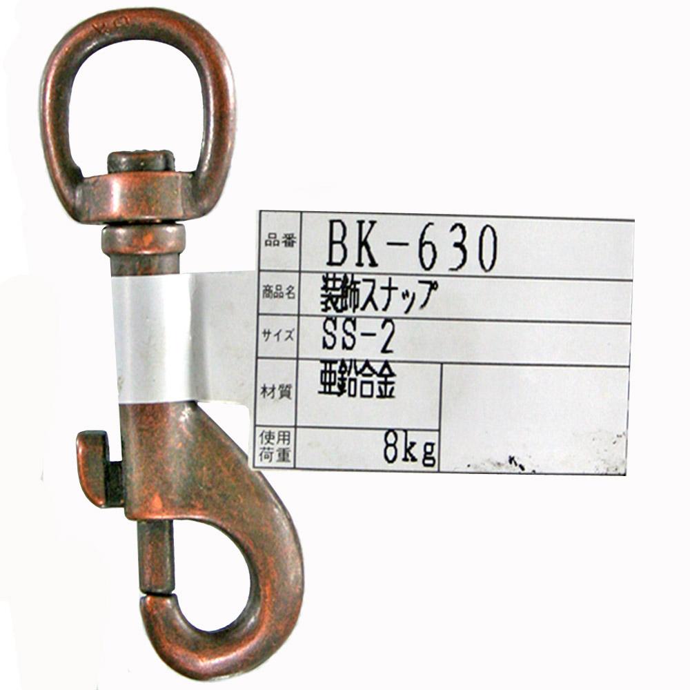 装飾スナップ BK−630 SS−2