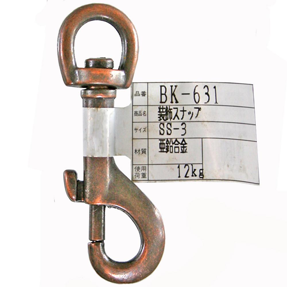 装飾スナップ BK−631 SS−3