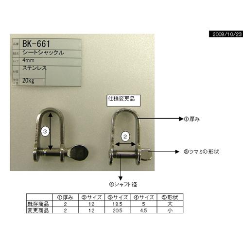シートシャックル BK−661 ST 4MM