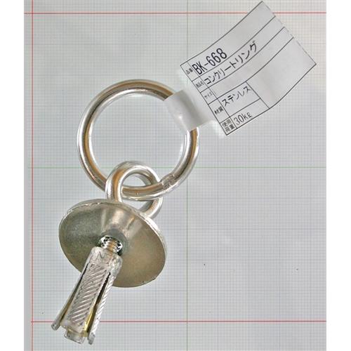 コンクリートリング BK−668 ST 6×22