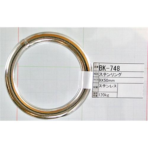 ステンリング BK−748 9X50
