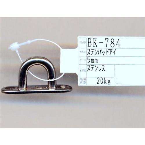 パッドアイ BK−784 5X15MM