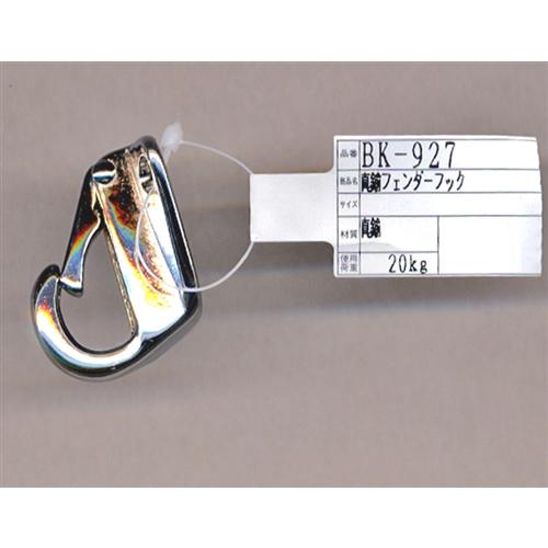 真鍮フエンダーフック BK−927 クロームメッキ