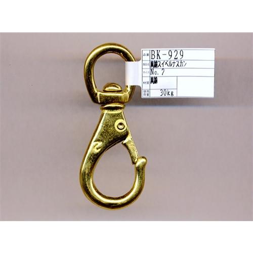 真鍮スイベルナスカン BK−929 NO2