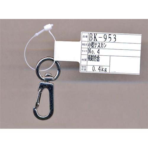 小型ナスカンNO.4 BK−953 671−CP