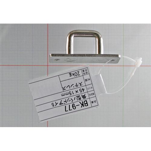 角型パッドアイ5 BK−977 45x15MM
