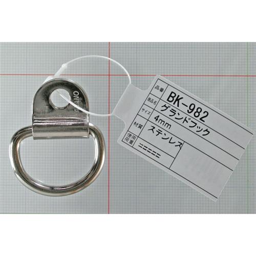 グランドフック BK−982 4MM