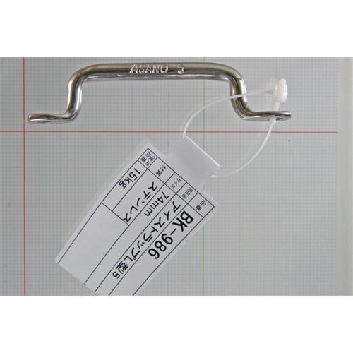 アイストラップL型5 BK−986 75MM