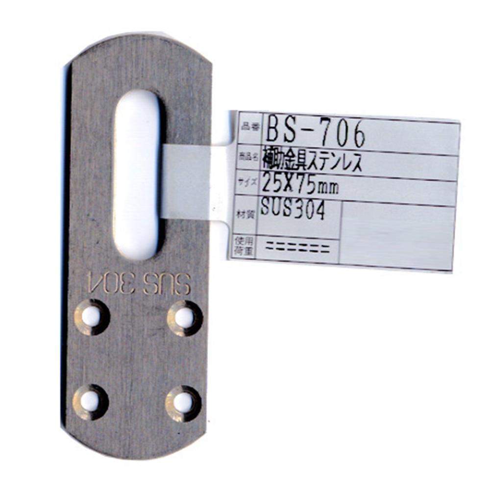 補助金具 ステンレス BS−706 NO120 25X75MM