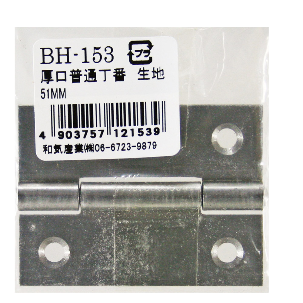 厚口普通丁番 生地 BH−153 51MM