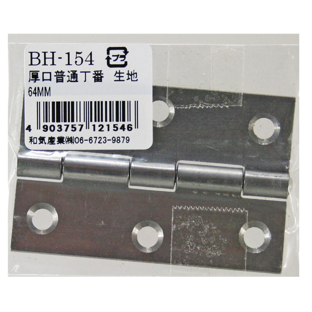 厚口普通丁番 生地 BH−154 64MM