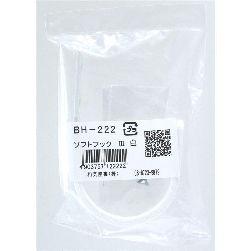 ソフトフック�V BH−222 白