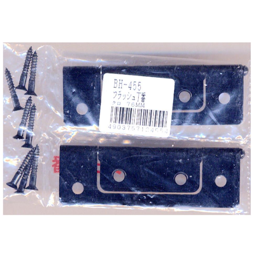 フラッシュ丁番 BH−455 76MM 黒