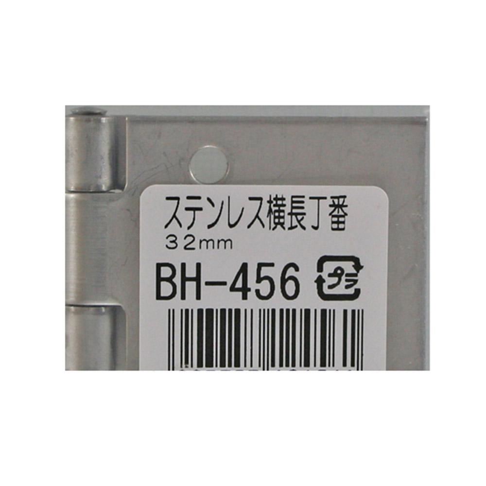 ステン横長丁番 BH−456 32MM