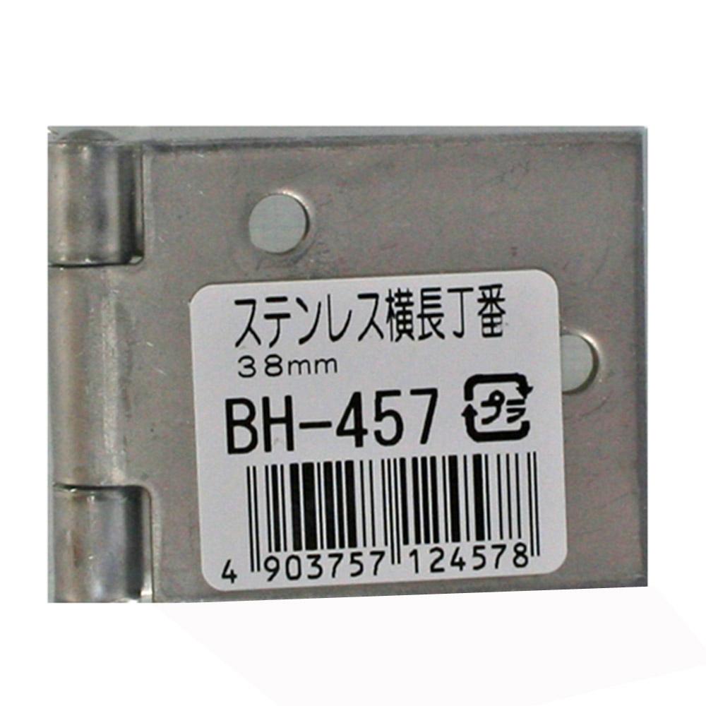 ステン横長丁番 BH−457 38MM