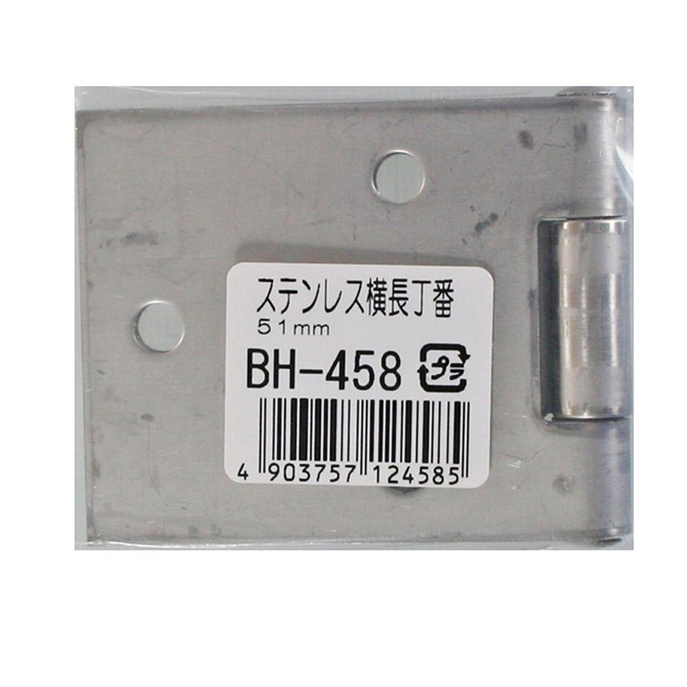 ステン横長丁番 BH−458 51MM