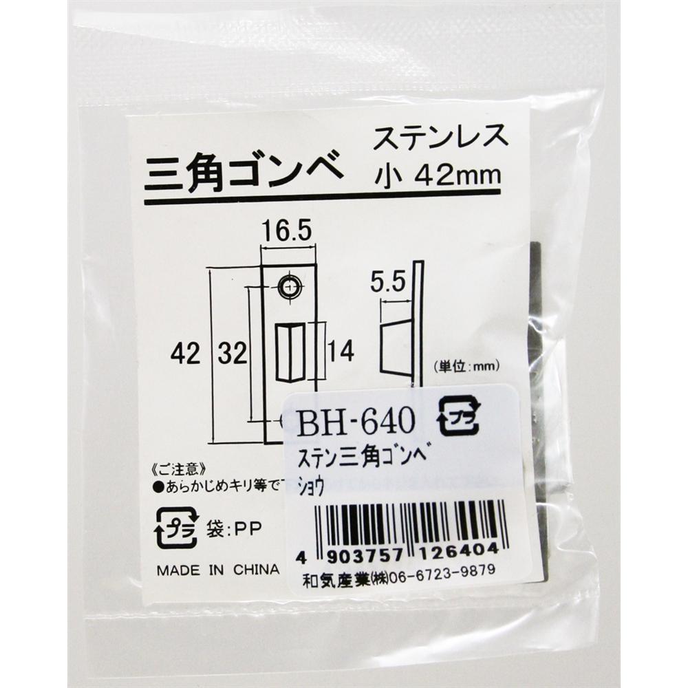 ステン三角ゴンベ BH−640 小
