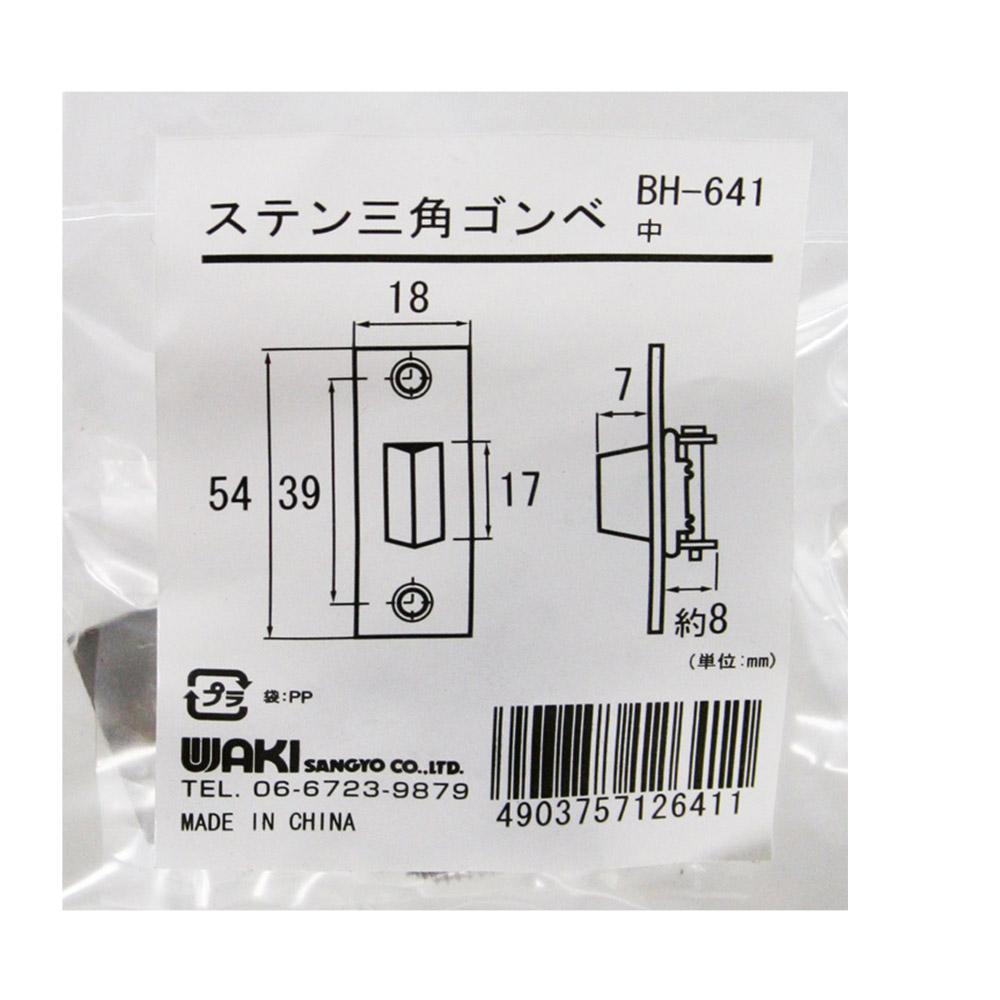 ステン三角ゴンベ BH−641 中