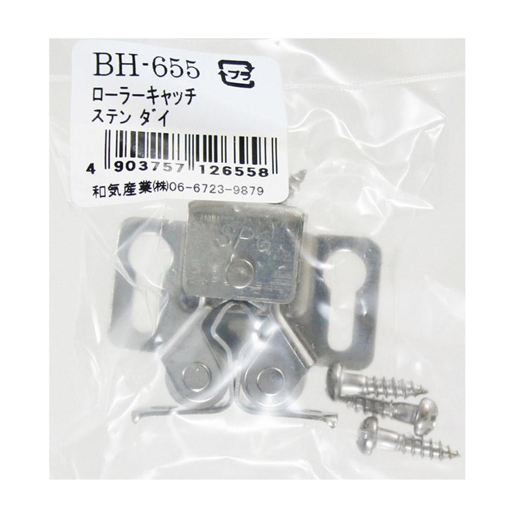 ローラーキャッチ BH−655 ステン 大