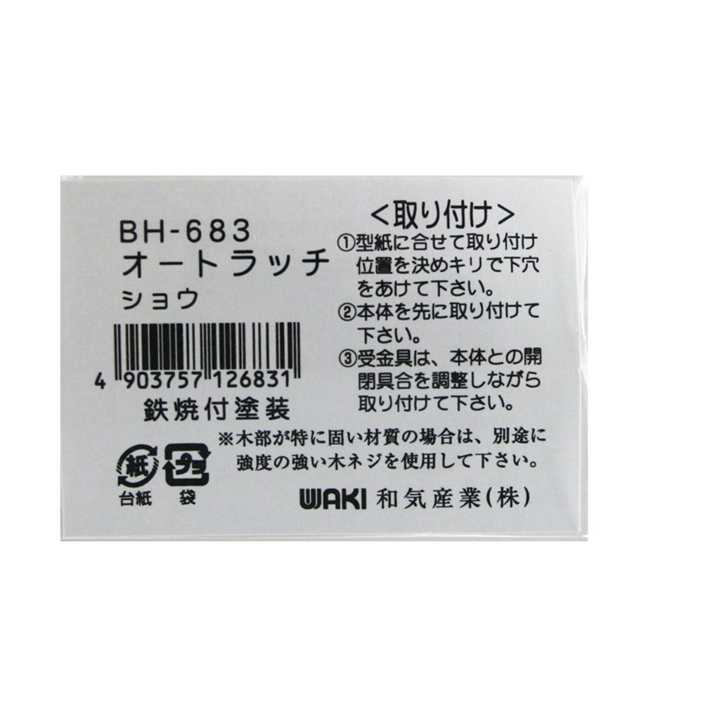 オートラッチ BH−683 小 ゴールドメタリック