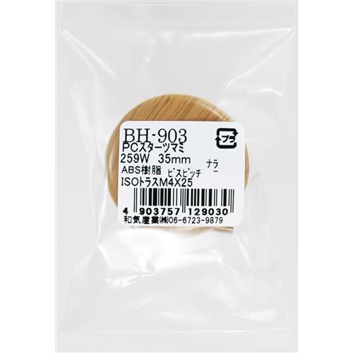 PCスターツマミ BH−903 259W 35MMナラ
