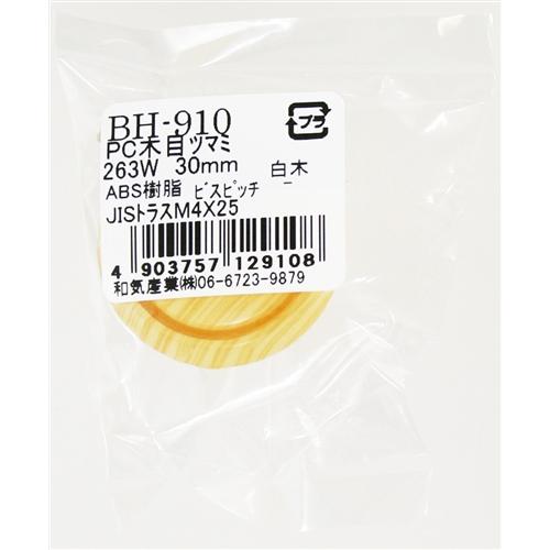 PC木目ツマミ BH−910 263W 30MM 白木