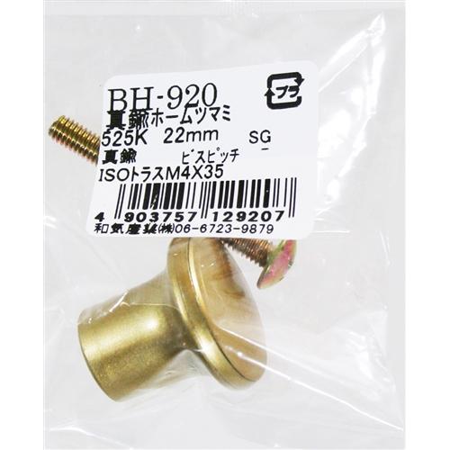 真鍮ホームツマミ BH−920 525K 22MM SG