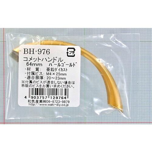 コメットハンドル BH−976 64MM PG